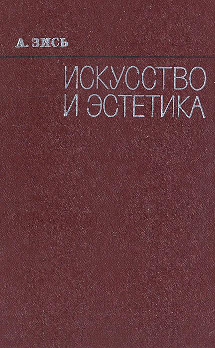 А. Зись Искусство и эстетика. Традиционные категории и современные проблемы