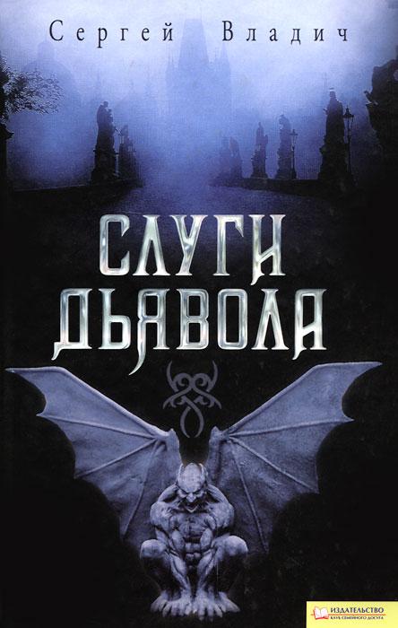 Слуги дьявола. Сергей Владич