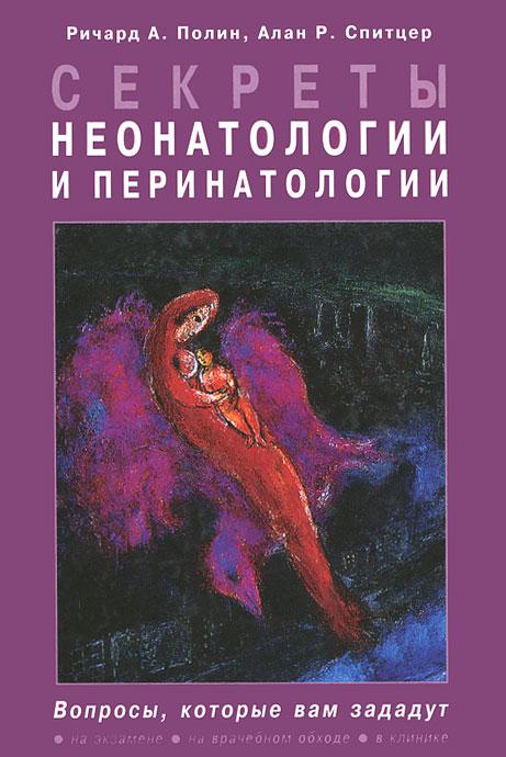 Ричард А. Полин, Алан Р. Спитцер Секреты неонатологии и перинатологии
