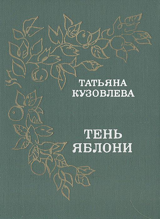Татьяна Кузовлева Тень яблони