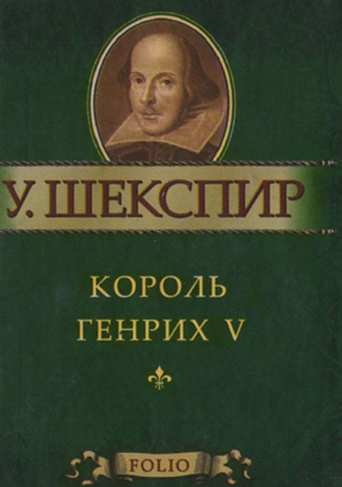 У. Шекспир Король Генрих V (миниатюрное издание)