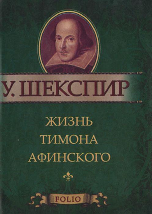У. Шекспир Жизнь Тимона Афинского (миниатюрное издание)
