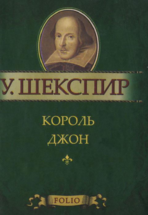 У. Шекспир Король Джон (миниатюрное издание)