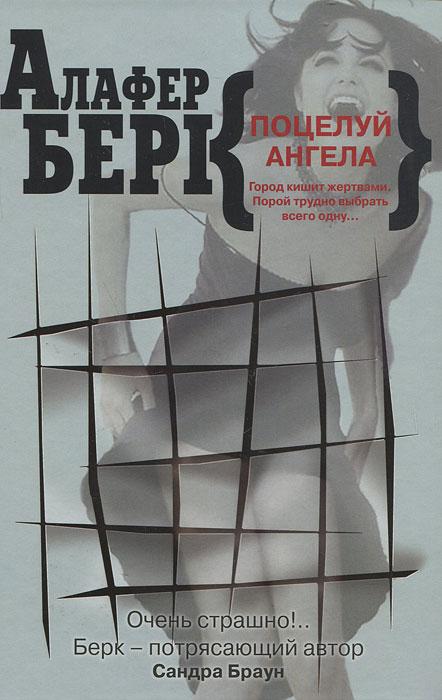Алафер Берк Поцелуй ангела
