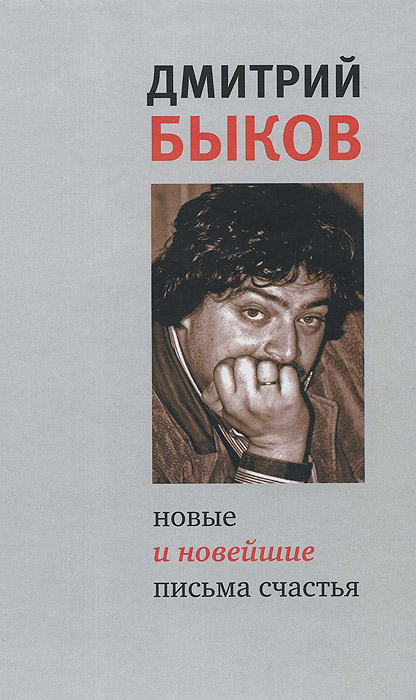 Дмитрий Быков Новые и новейшие письма счастья дмитрий быков новые и новейшие письма счастья