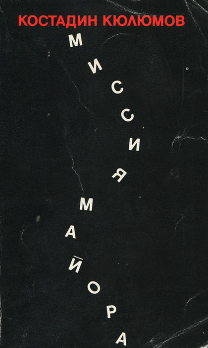 Костадин Кюлюмов Миссия майора миссия в кабуле