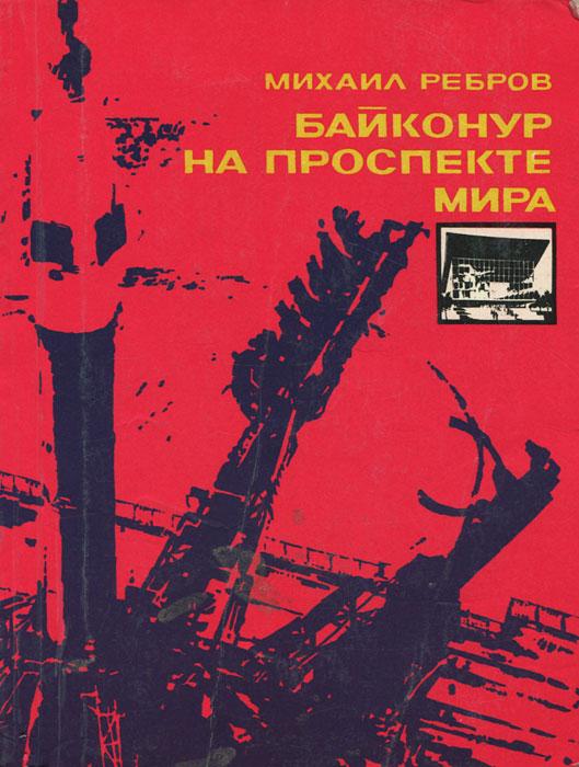 Михаил Ребров Байконур на проспекте Мира авиабилеты байконур москва