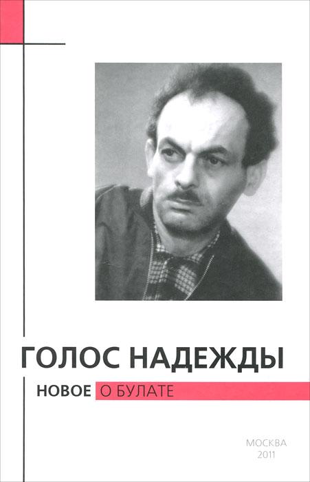 Голос надежды. Новое о Булате. Альманах, № 8, 2011