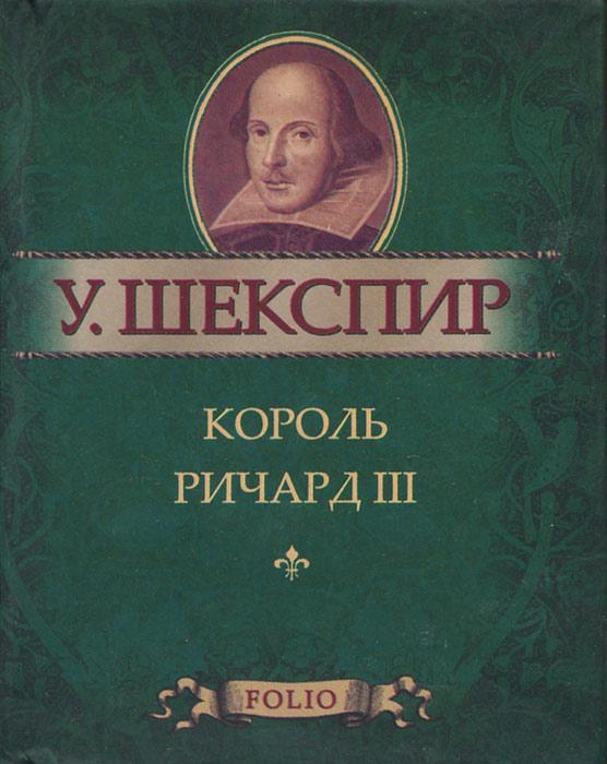 У. Шекспир Король Ричард III (миниатюрное издание)
