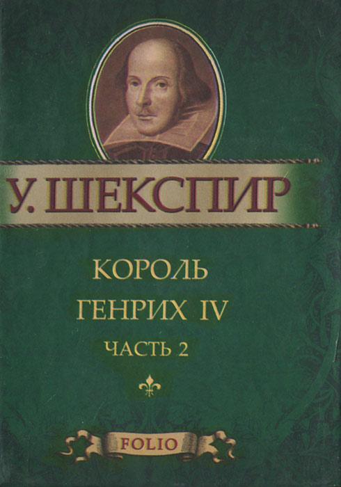 У. Шекспир Король Генрих IV. Часть 2 (миниатюрное издание)