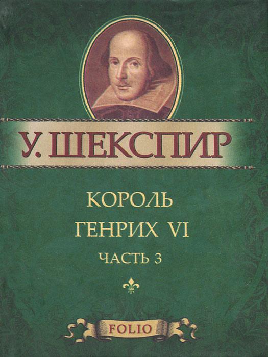 У. Шекспир Король Генрих VI. Часть 3 (миниатюрное издание) король генрих vi часть 1