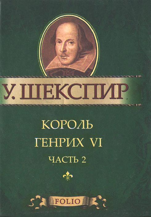 У. Шекспир Король Генрих VI. Часть 2 (миниатюрное издание) король генрих vi часть 1