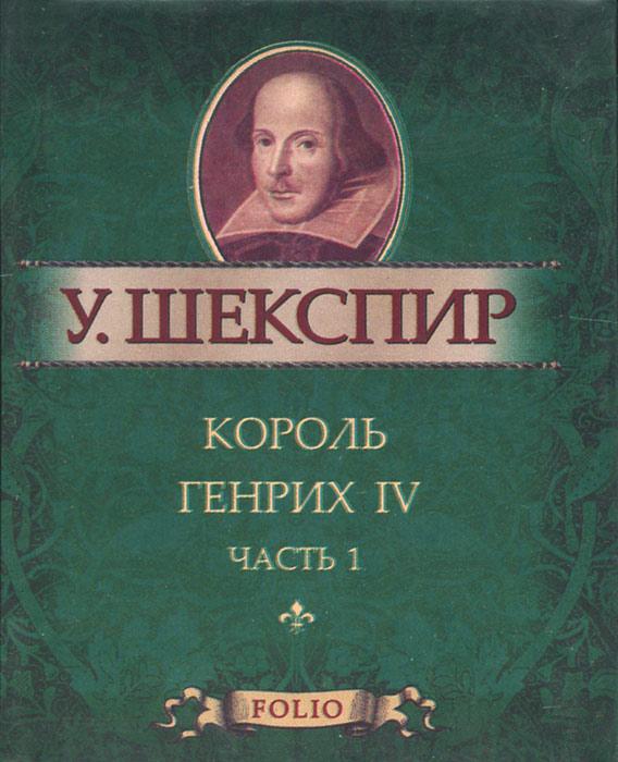У. Шекспир Король Генрих IV. Часть 1 (миниатюрное издание)