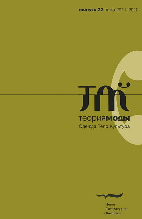 все цены на Теория моды, №22, зима 2011-2012 онлайн