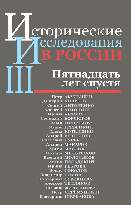 Исторические исследования в России - III. Пятнадцать лет спустя