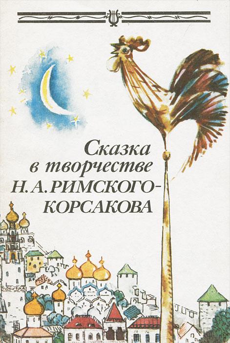 Сказка в творчестве Н. А. Римского-Корсакова