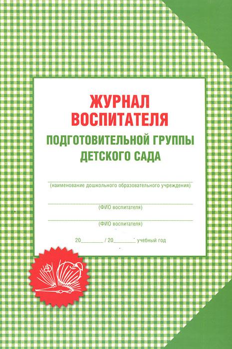 А. С. Галанов Журнал воспитателя подготовительной группы детского сада