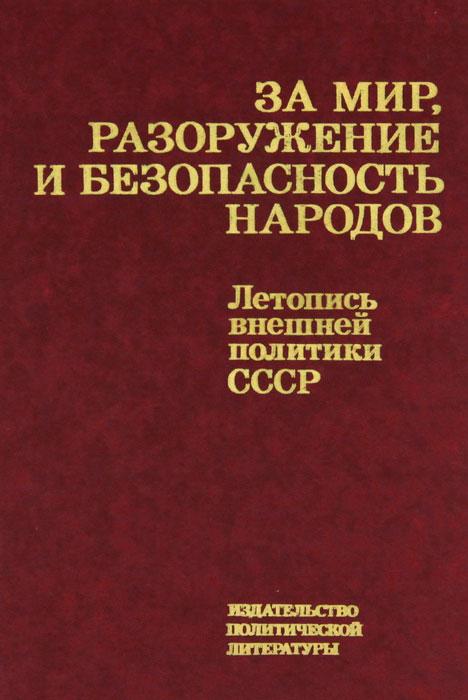 За мир, разоружение и безопасность народов. Летопись внешней политики СССР