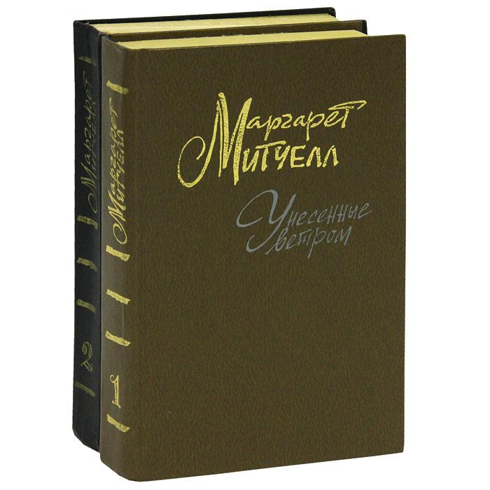 Фото - Маргарет Митчелл Унесенные ветром (комплект из 2 книг) джеймс форд родс история гражданской войны в сша 1861–1865