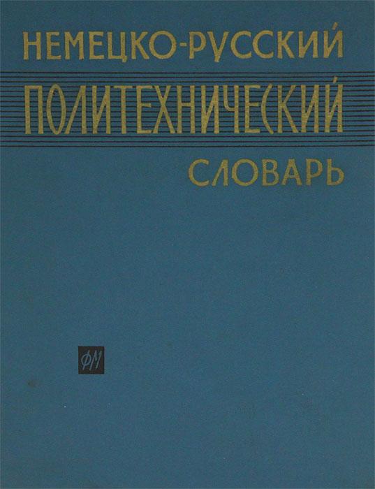 Немецко-русский политехнический словарь недорого