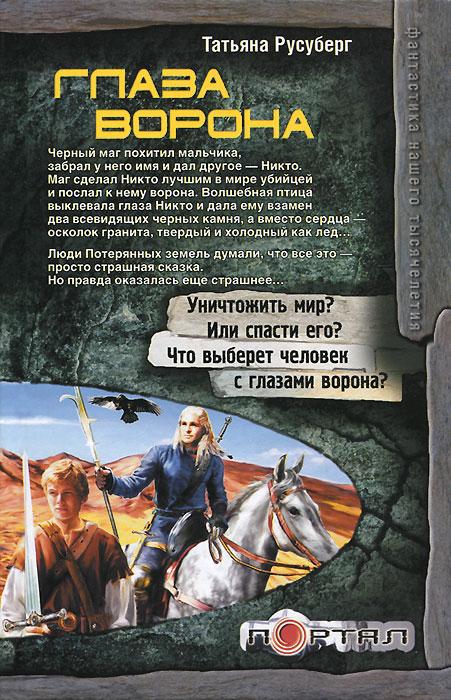 Татьяна Русуберг Глаза ворона