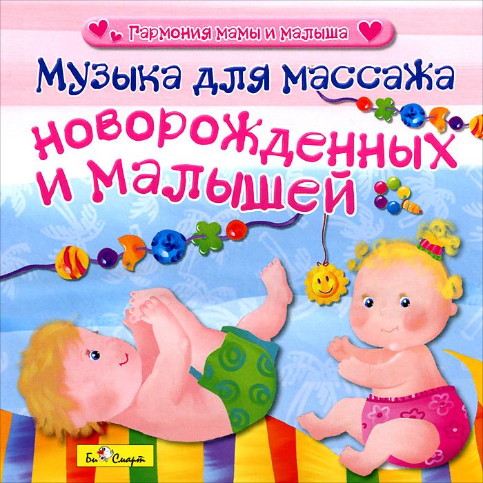 Музыка для массажа новорожденных и малышей музыка для новорожденных эффект моцарта