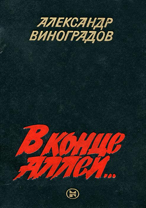 Александр Виноградов В конце аллеи... носик борис михайлович свет в конце аллеи