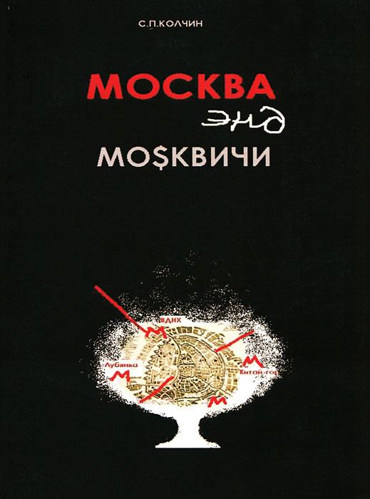 """Книга """"Москва энд москвичи"""". С. П. Колчин"""
