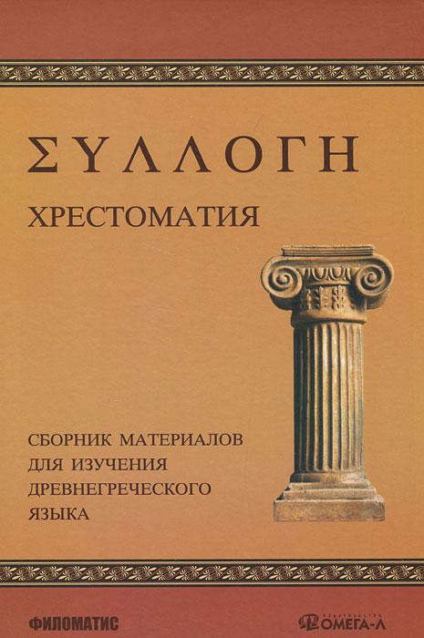 Хрестоматия. Сборник материалов для изучения древнегреческого языка
