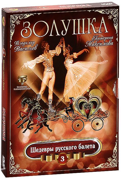 Шедевры русского балета: Золушка, выпуск 3 профессия художник по костюмам