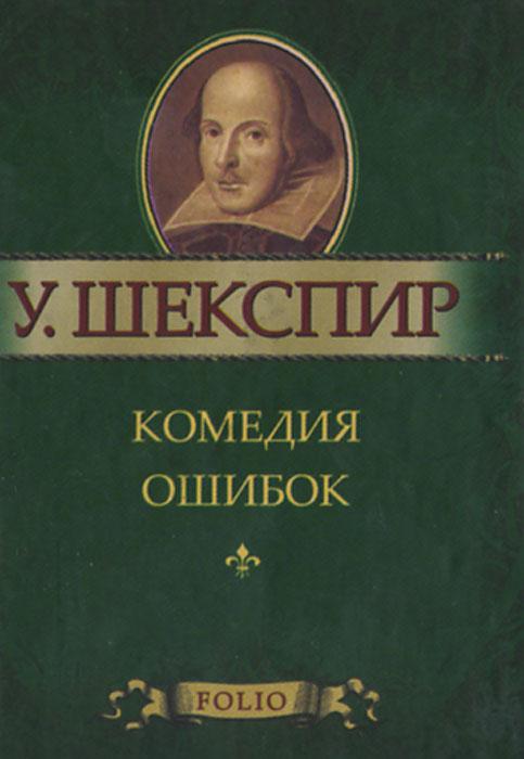 У. Шекспир Комедия ошибок (миниатюрное издание)