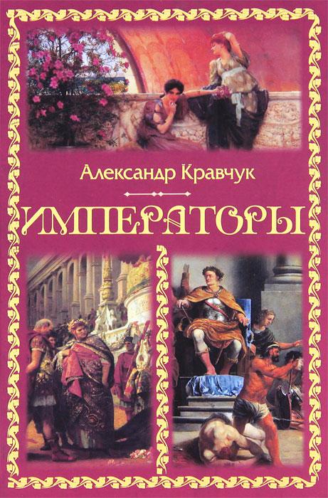 Императоры (9864)