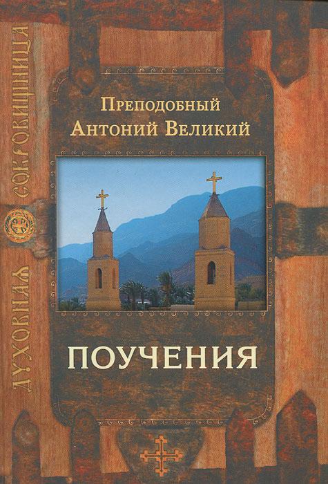Преподобный Антоний Великий Поучения иеромонах климент зедергольм житие преподобного антония оптинского