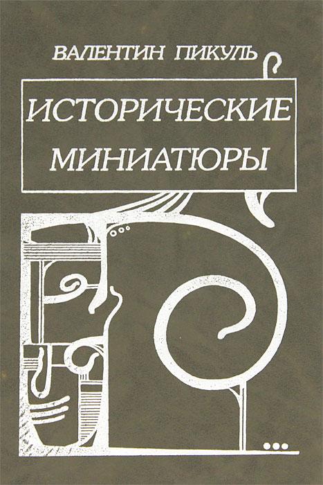 Валентин Пикуль Исторические миниатюры