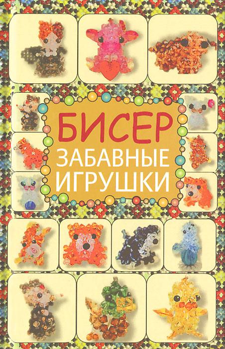 Фото - Т. И. Татьянина Бисер. Забавные игрушки татьянина т и бисер забавные фигурки
