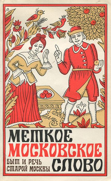 Е. Иванов Меткое московское слово