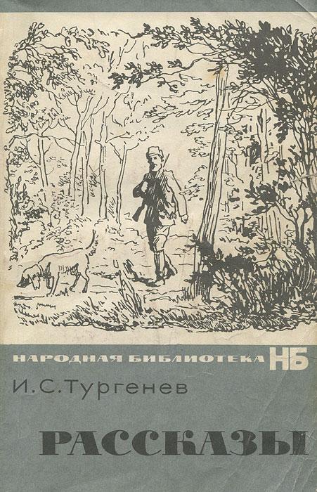 И. С. Тургенев И. С. Тургенев. Рассказы а батюто тургенев романист
