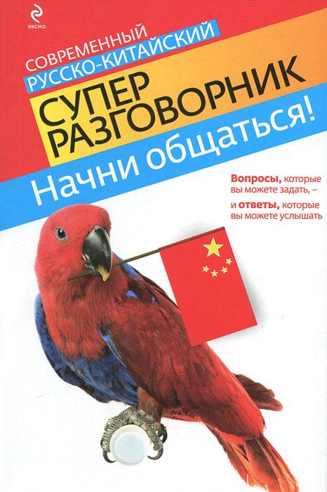 И.А. Хотченко Начни общаться! Современный русско-китайский суперразговорник