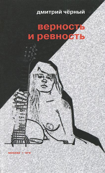Дмитрий Черный Верность и ревность