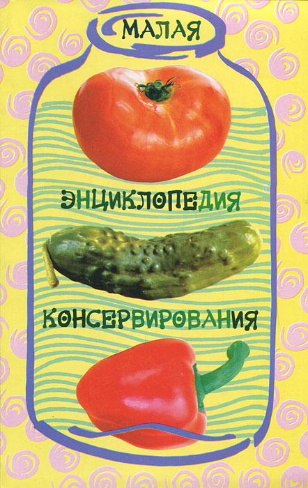 Малая энциклопедия консервирования
