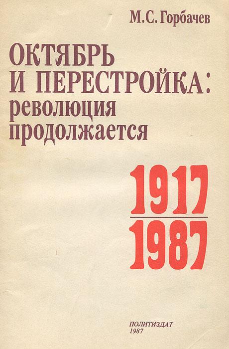 Фото - М. С. Горбачев Октябрь и перестройка. Революция продолжается 1917-1987 октябрь и советское крестьянство 1917 1927 гг