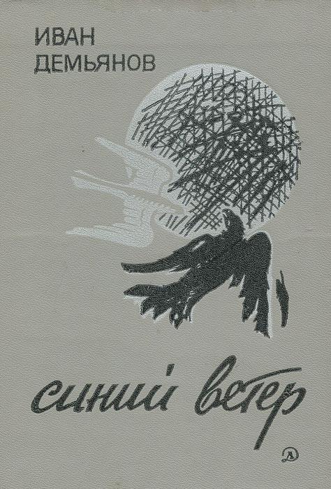 Иван Демьянов Синий ветер демьянов в в онтология абсолютного в хаосе своего относительного