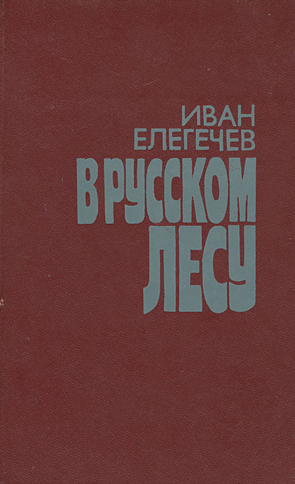 Иван Елегечев В русском лесу отсутствует рассказы о западной сибири или о губерниях тобольской и томской