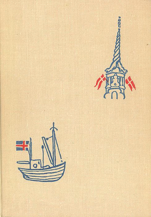 Геннадий Фиш Здравствуй, Дания! Отшельник Атлантики. Путешествия по Дании и Исландии
