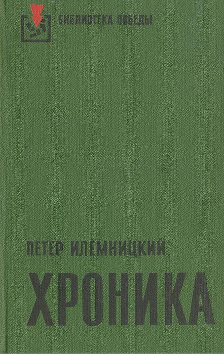 Петер Илемницкий Хроника