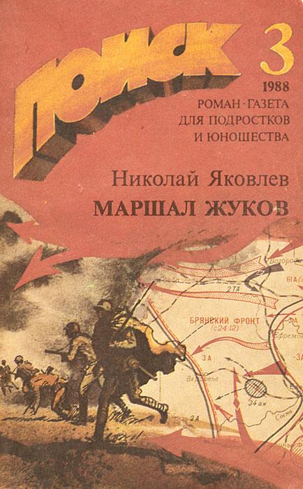 Николай Яковлев Маршал Жуков. Страницы жизни
