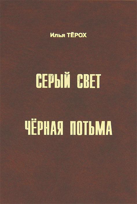 Илья Терох Серый Свет. Черная Потьма samsung в связном