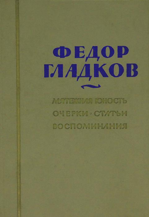 Федор Гладков Мятежная юность