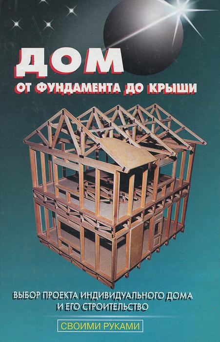 В. С. Самойлов Дом от фундамента до крыши