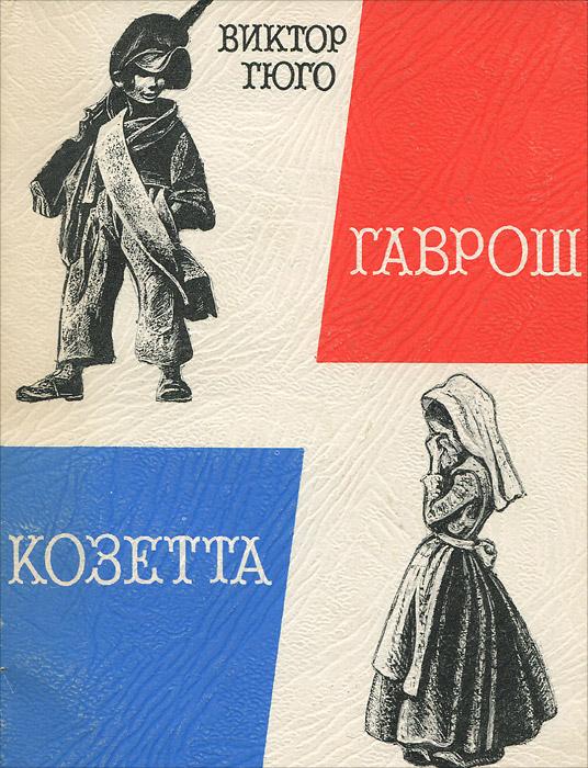 Картинки к книге гаврош